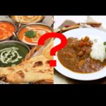 インドカレーと日本カレーの違い
